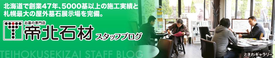 札幌のお墓専門店 帝北石材スタッフブログ