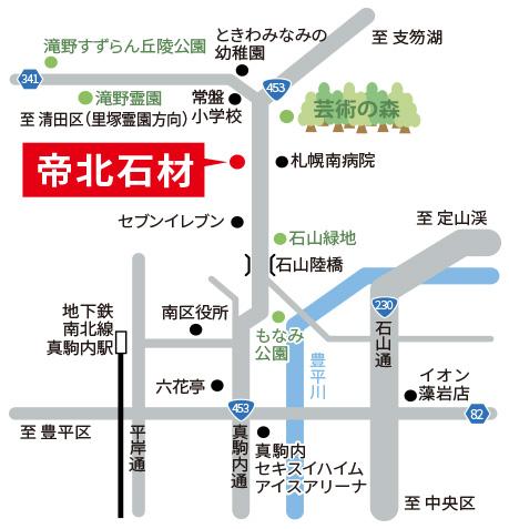 帝北石材地図