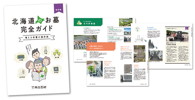 北海道のお墓完全ガイド
