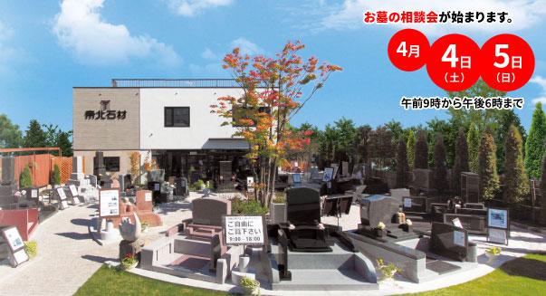 帝北石材お墓の総合展示場