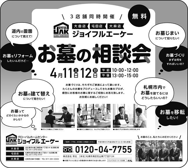 北海道新聞夕刊に掲載の「お墓の相談会」広告