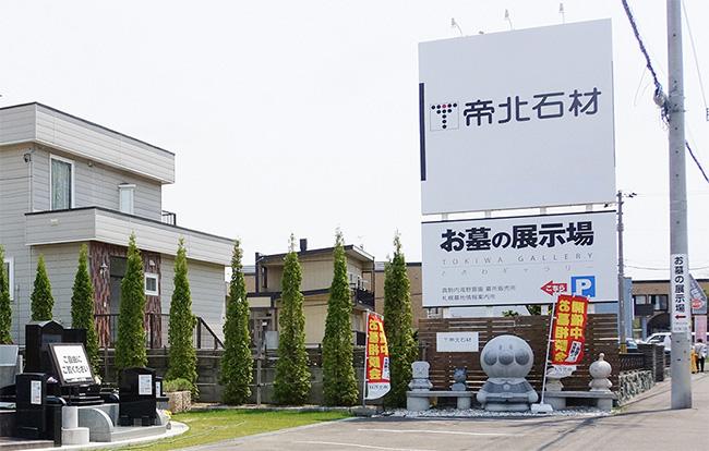 帝北石材総合展示場