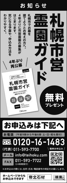 北海道新聞朝刊に 掲載の広告