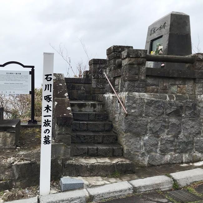 石川啄木一族のお墓