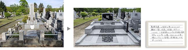 平岸霊園で改建のお墓