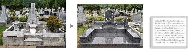 霊園で改建のお墓