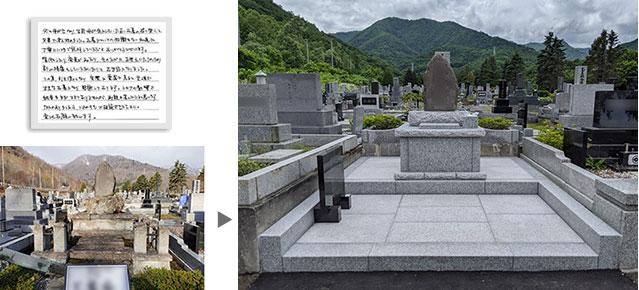 平和霊園で改建のお墓