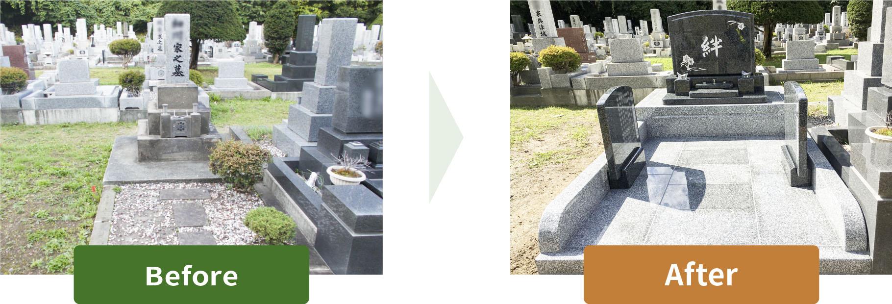 お墓のリフォーム例
