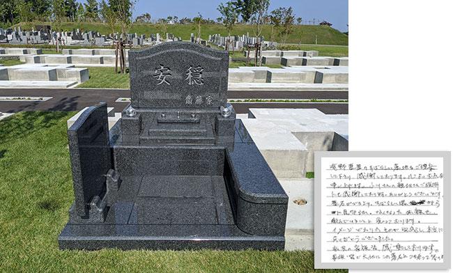 八重の園で建立のお墓