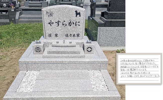 江別やすらぎ苑で建立のお墓
