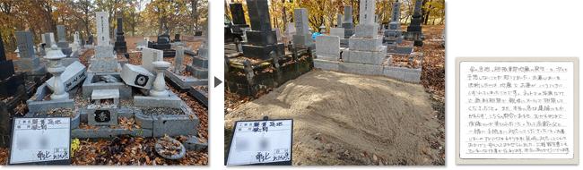むかわ町穂別豊和泉墓地の墓じまい