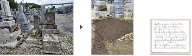 北斗市茂辺地墓地の墓じまい