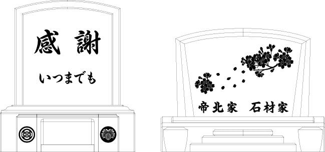左:両家の家紋を花立に入れたデザイン 右:両家の家名を入れたデザイン