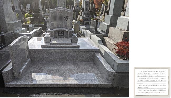 里塚霊園で建立のお墓