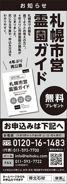 北海道新聞朝刊に掲載の広告