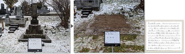 月寒墓地のお墓じまい