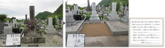 手稲平和霊園のお墓じまい