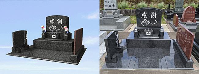 (左)カラーCG(右)実際に建立したお墓