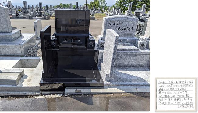 北海道中央霊園で建立のお墓