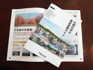 札幌近郊のオススメ霊園ガイド
