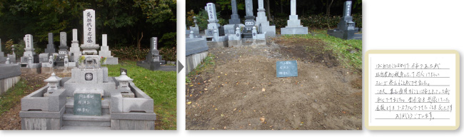 円山墓地のお墓じまい