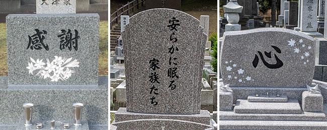 左/生前好きだったお花を彫ったお墓 中央/家族のつながりを表す言葉を彫ったお墓 右/お花をバランスよく配置したお墓
