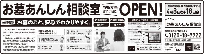 道新掲載の広告