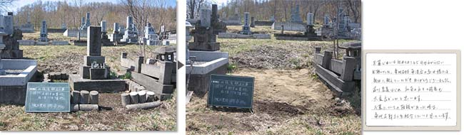 遠軽町学田墓地のお墓じまい