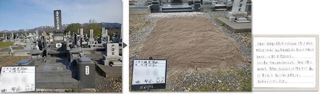 浦臼第二墓地でのお墓じまい