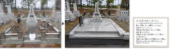 里塚霊園でリフォームしたお墓