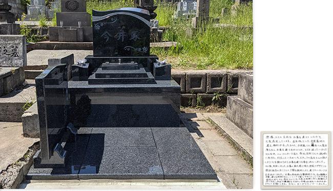 小樽市桜墓地で建立のお墓