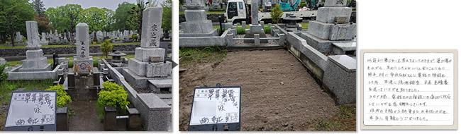 平岸霊園のお墓じまい