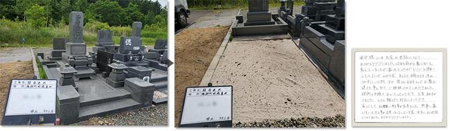 せたな町狩場墓地のお墓じまい