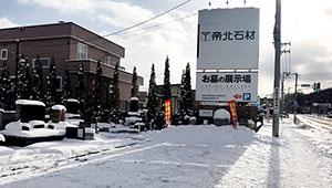 帝北石材冬